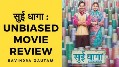 Sui-Dhaga-review-by-Ravindra-Gautam