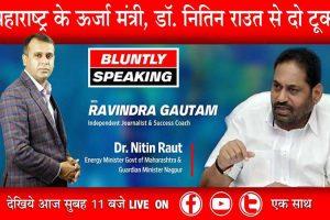 Bluntly Speaking_Nitin Raut