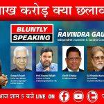 Bluntly-Speaking_Ravindra_Gautam
