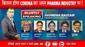 Bluntly-Speaking_Ravindra Gautam