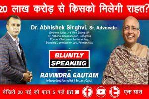 Bluntly_Speaking_Abhishek-Manu-Singhvi_Poster