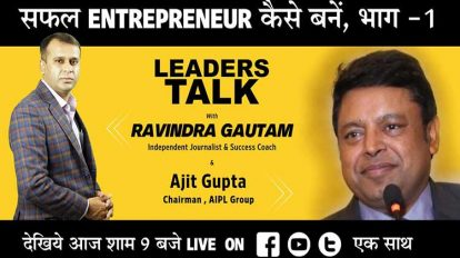 Leaders Talk with Ravindra Gautam
